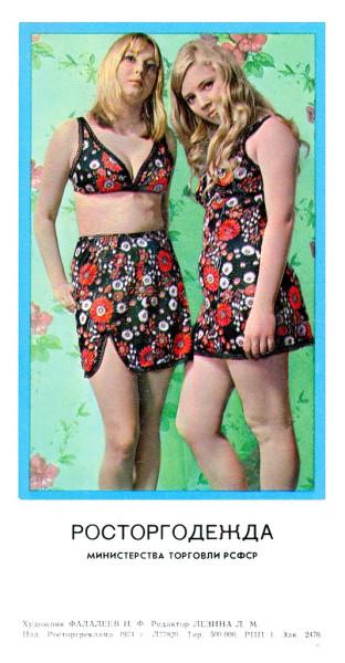 soviet-underwear_31