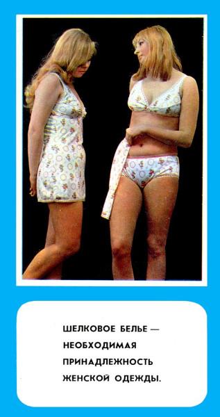 soviet-underwear_33
