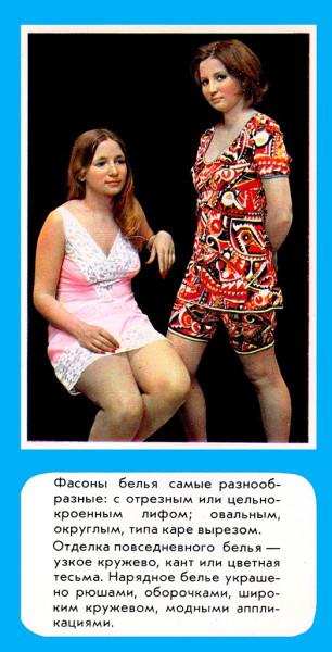 soviet-underwear_34