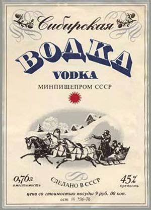 О советской водке, и ценах на них