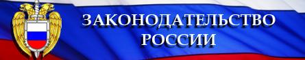 legal_Crimea-2