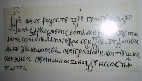 Eudokia_Lopukhina_03