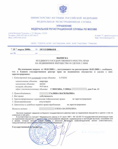 o_sdelkah_s_nedvizhimost'ju_v_Krymu-3