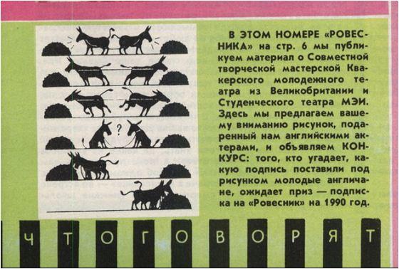 rovesnik_89-01