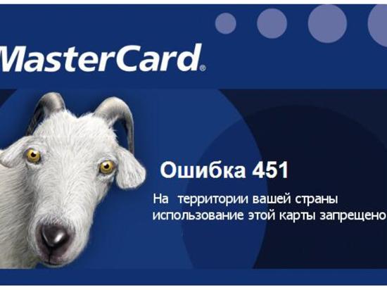 Visa_MasterCard_Crimea-2