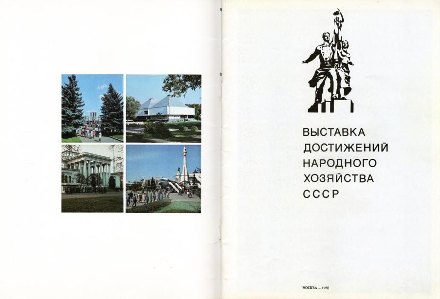 ВДНХ СССР вднх