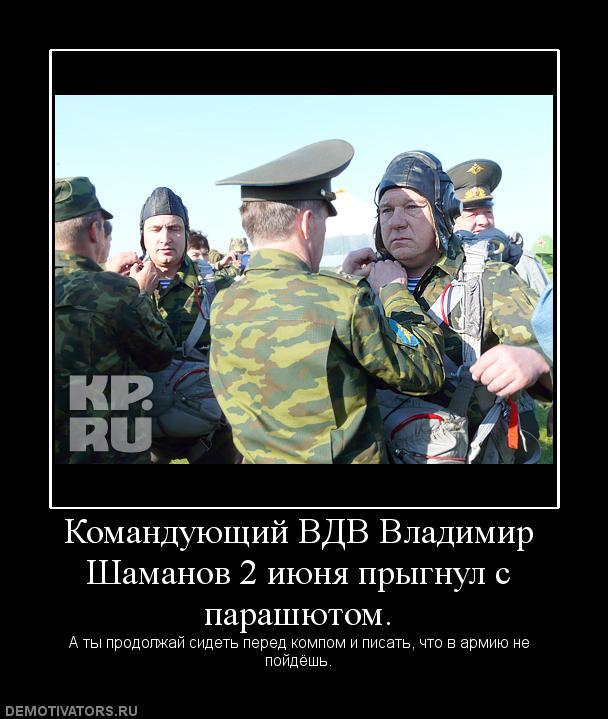 85829_komanduyuschij-vdv-vladimir-shamanov-2-iyunya-pryignul-s-parashyutom