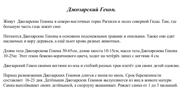Джозарский Гекон