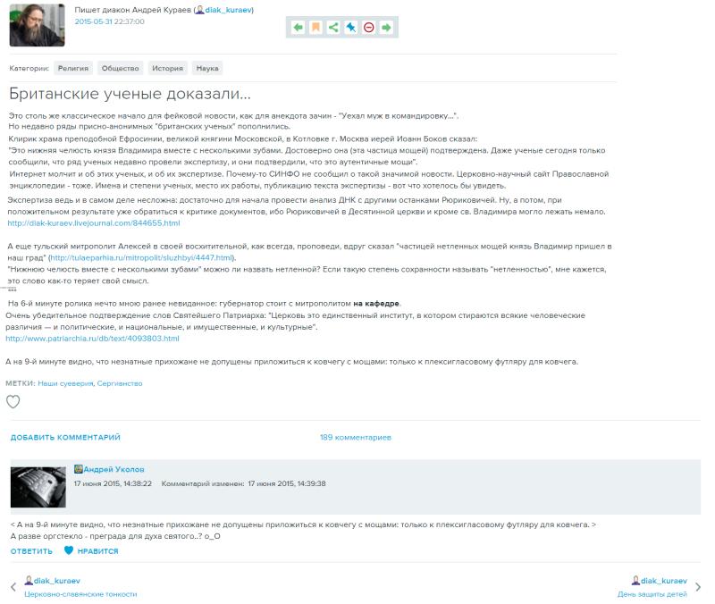 За этот вопрос Кураев заблокировал автора комментария