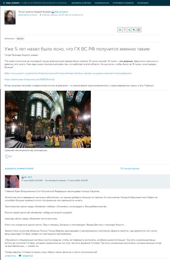 Текст этого комментария был украден сектантами которые собираются в блоге Кураева