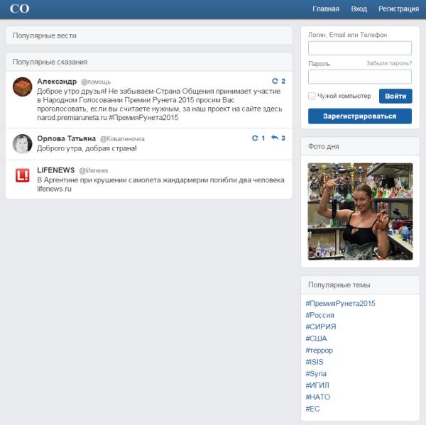Российская социальная сеть Страна Общения