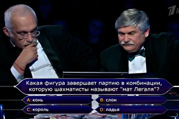 Разбор шахматной составляющей конфликта на Первом канале в игре «Кто хочет стать миллионером?»