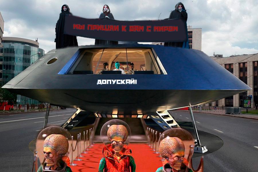 Пришельцы участвуют в митинге на проспекте Сахарова