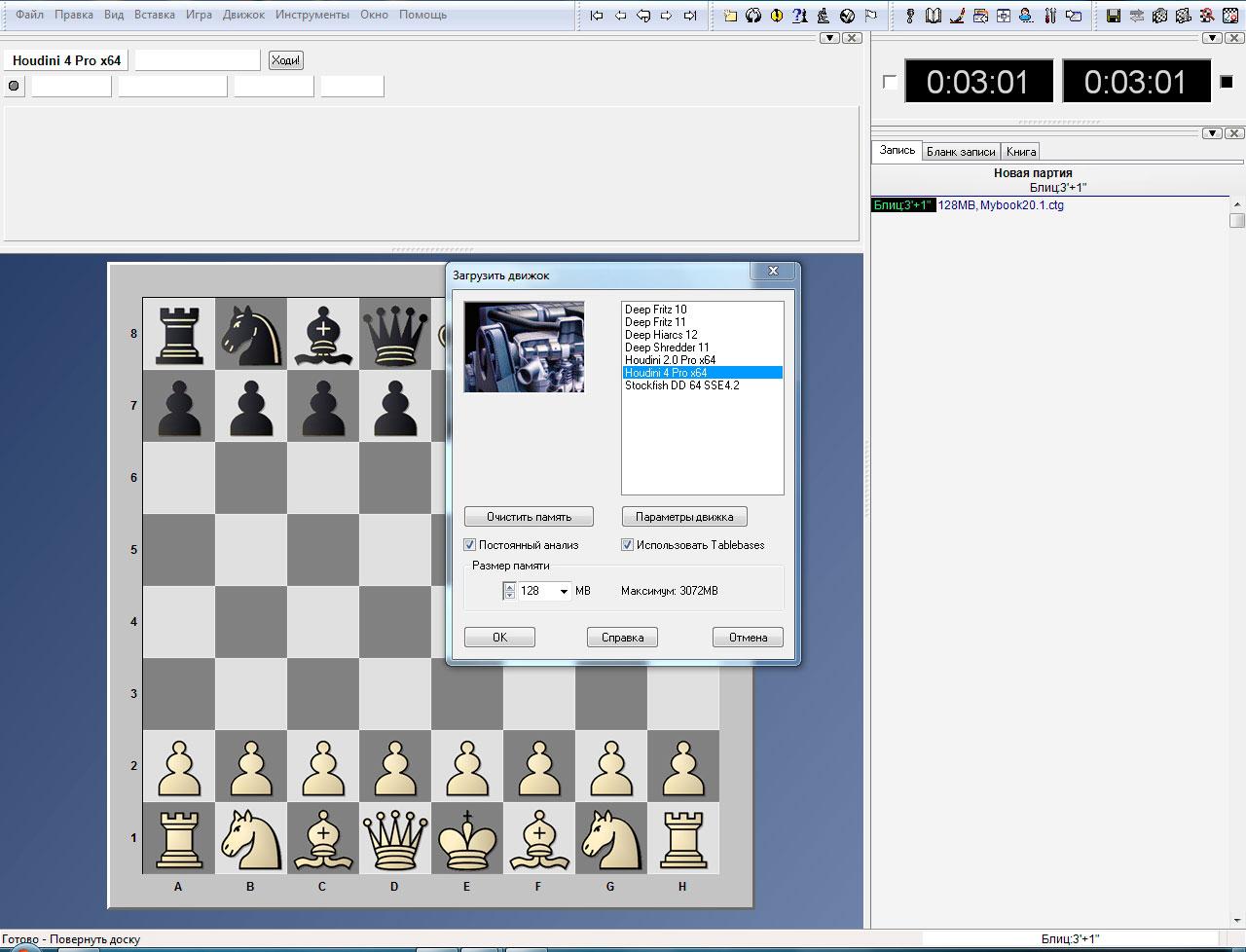 Шахматная программа гудини 4 про на русском