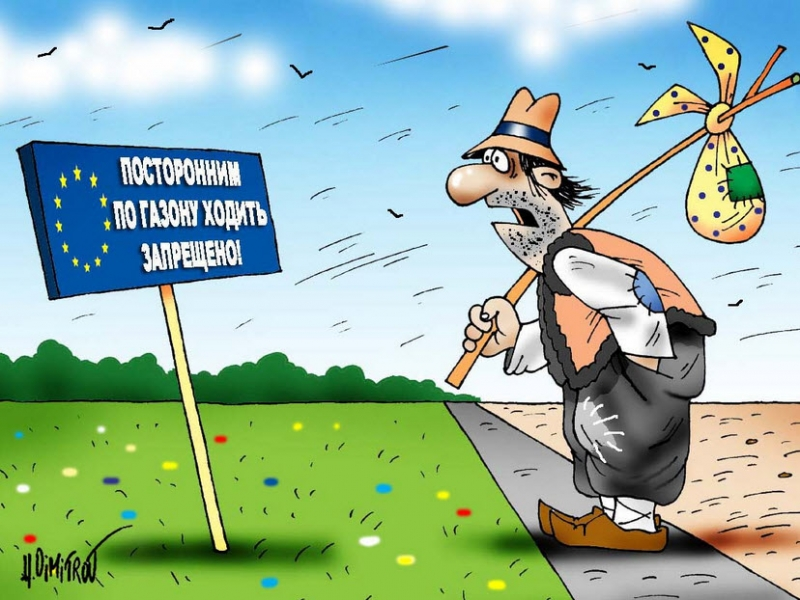 Европа украинцам: А вас здесь не стояло!