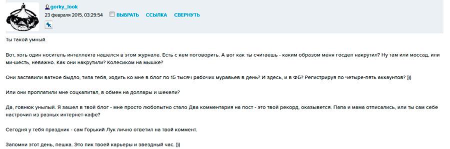 gorky_look3.jpg