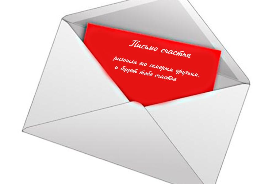 этом ответ на письма счастья картинка могут быть фотографии