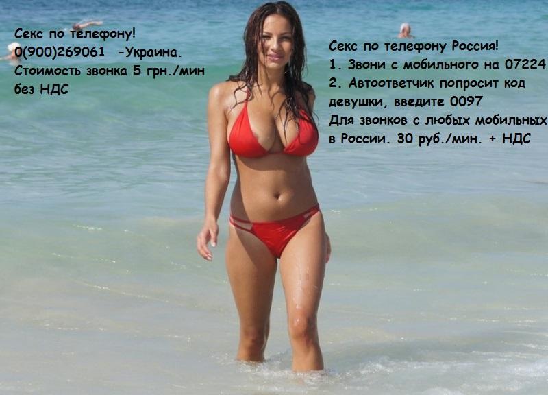Секс по телифну украина