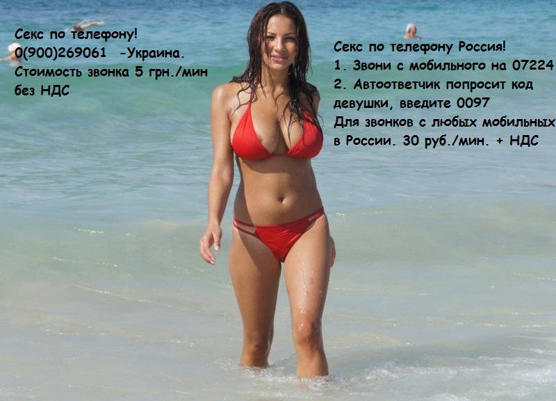 seks-po-telefonu-v-ukraine-nomera-telefonov