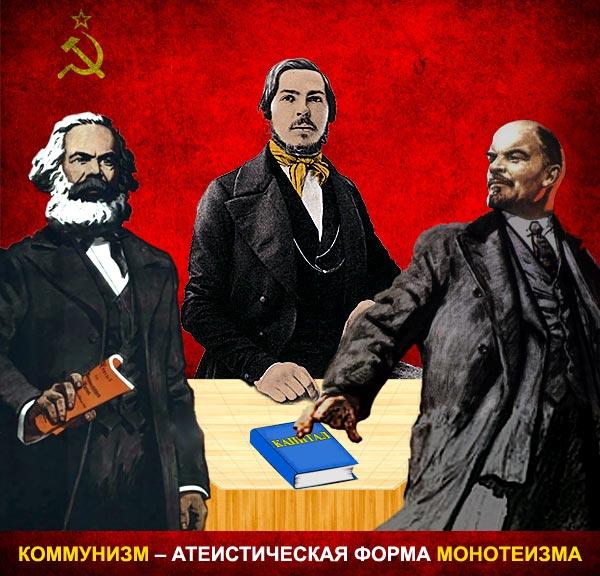 коммунизм=монотеизм