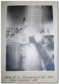 Тюремная больница. Внутренний вид женской палаты № 2