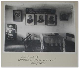 Ленинский уголок пересыльной тюрьмы