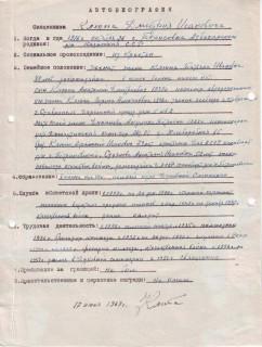 Автобиография Дмитрия Исаковича Клюпы