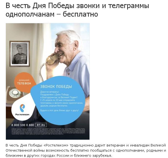 free-call