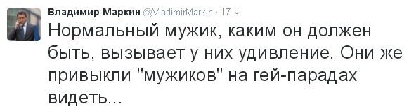 markin-ne-gey