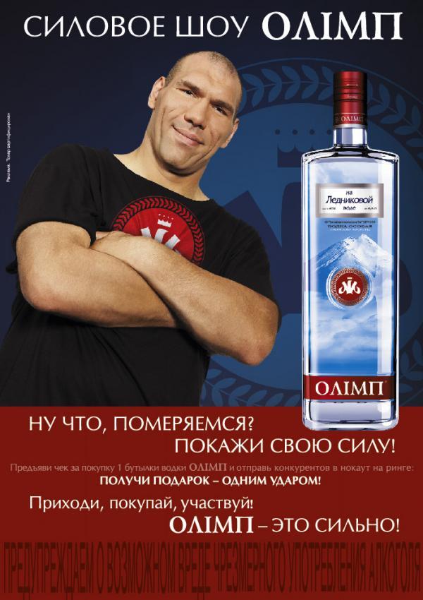 olimp-silovoe-shou-olimp-small-82191