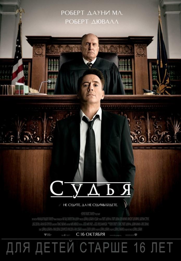 Сериал плохая судья 1 сезон 2014 смотреть онлайн все серии в.