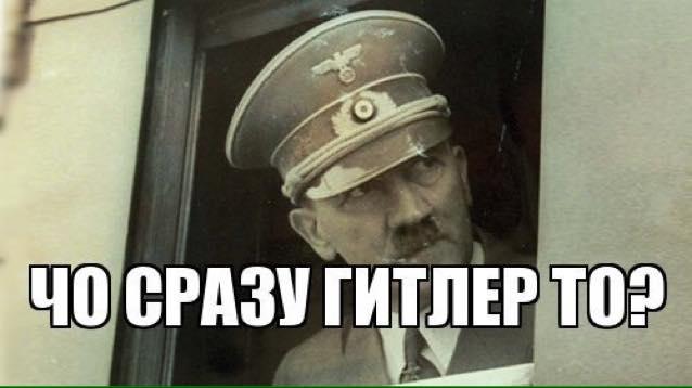 Чо сразу Гитлер-то