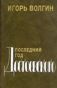 Последний год Достоевского.png
