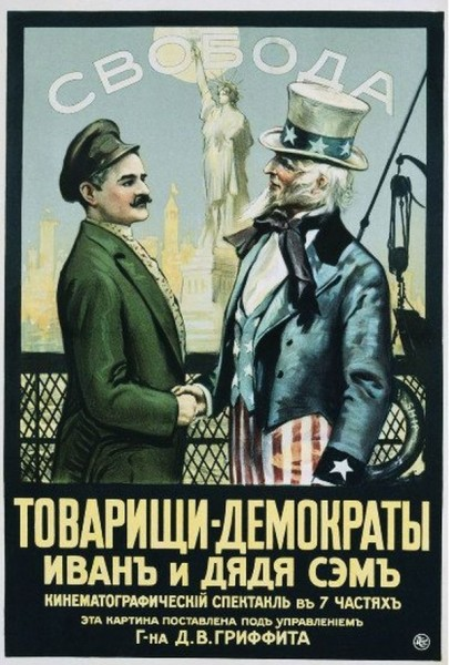 Россия и Америка