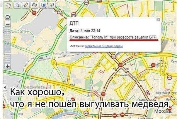 май Россия