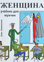 334_novoselov-oleg-zhenschina-uch