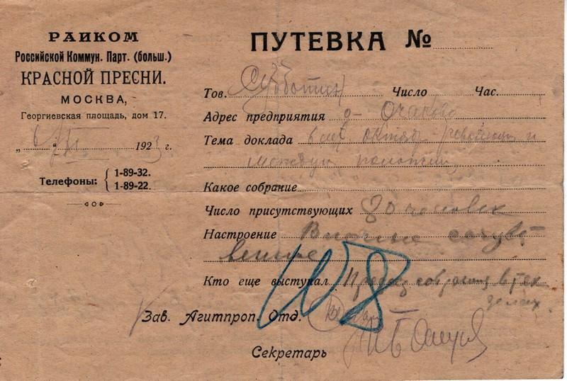Путёвка в деревню Очаково