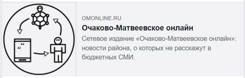 Очаково-Матвеевское онлайн