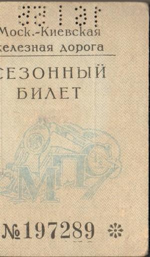 1955 Билет сезонный №197289 на проезд по Московско-Киевской железной дороге Буханова В.С.