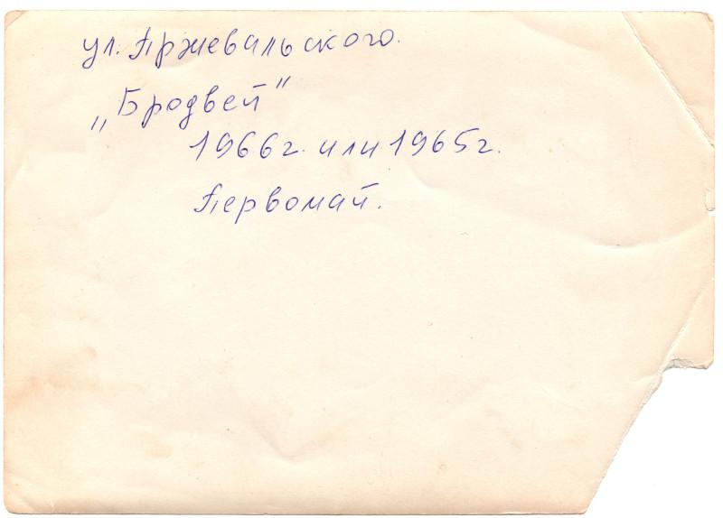1965-66 Бродвей3