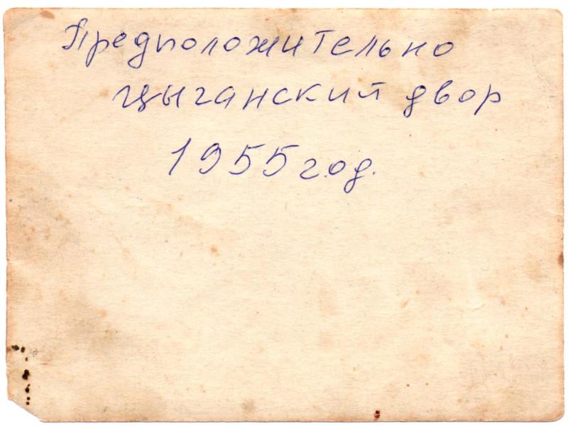 1955 двор дома с башенкой3
