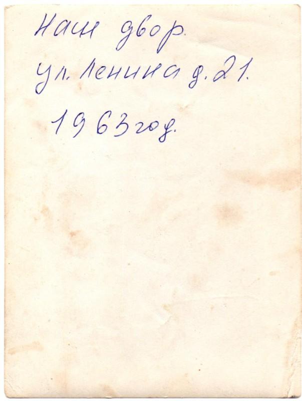 1963 Ул. Ленина д 21. Сейчас Б. Очаковская д 33, наш двор. Любовь Куклина3