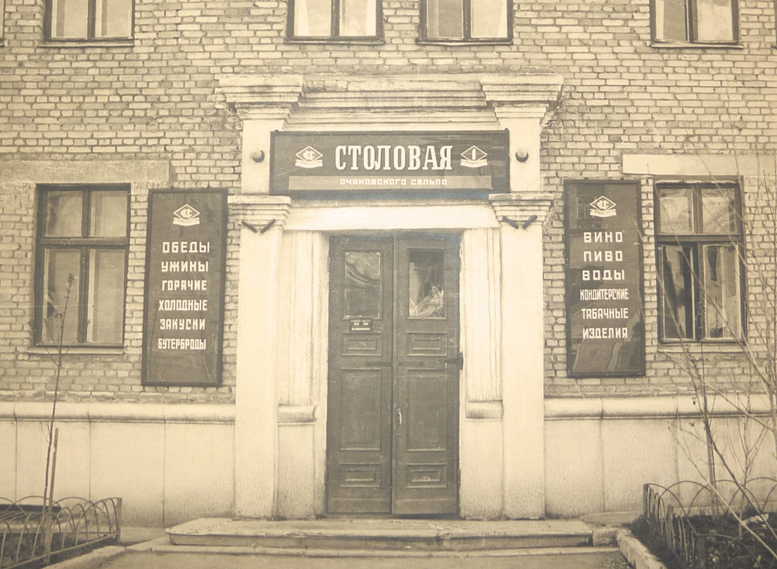 Столовая Очаковского сельпо Кунцевского РПС, фото из архива МКТ имени Г.Н.Альтшуля