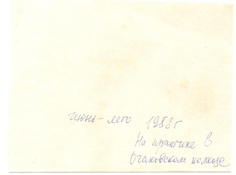 1958 в очаковском колхозе на практике2