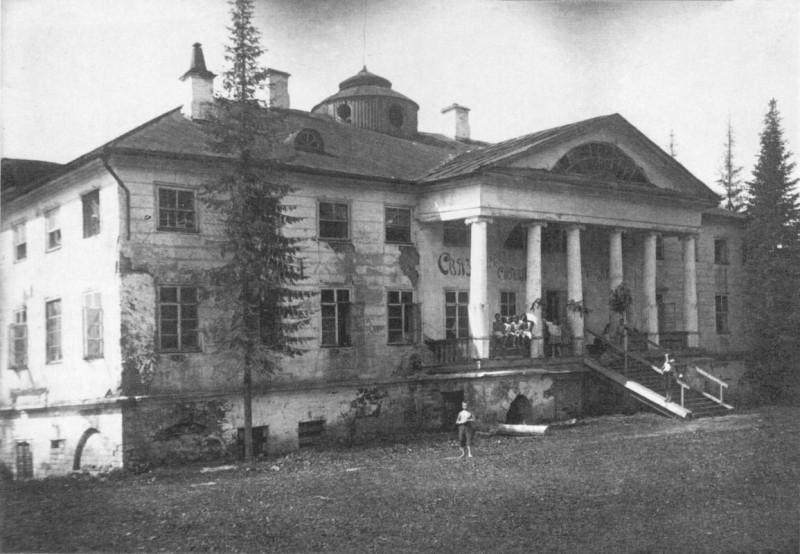 1920е Главный дом усадьбы Хорошёво-Троекурово