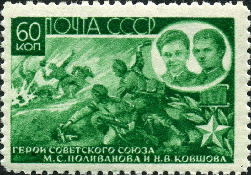 Марка почтовая. Герои Советского Союза И. Поливанова и Н. Ковшова