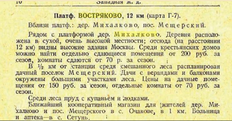 1930 справочник Дачи и окрестности Москвы
