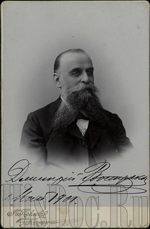 1901 Дмитрий Родионович Востряков (1845-1906)