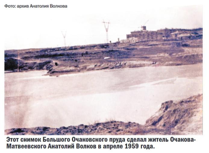 1959 Очаковский пруд
