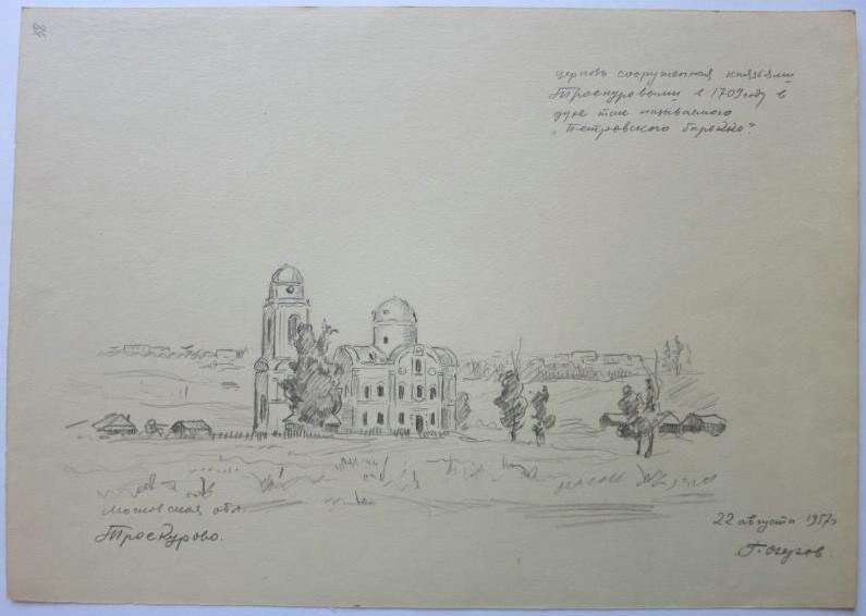 1957 Московская область. Усадьба Троекурово. Общий вид. Рисунок. Озеров Г.Ф.2